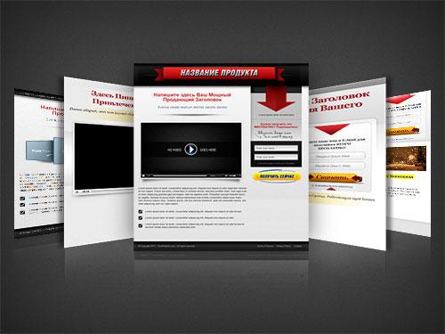 Скриншот продающих страниц