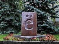 Монумент букве Ё