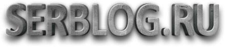 Серьезный блог