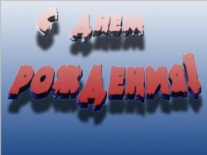 Создание 3D текста в фотошопе