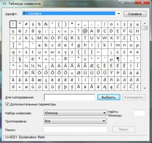 Специальные символы в Windows