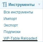 wp-table-reloaded