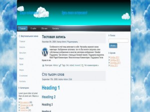 Скиншот wordpress темы