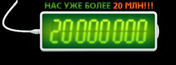 20 млн. участников в системе МММ-2011