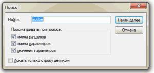 Поиск в реестре Windows