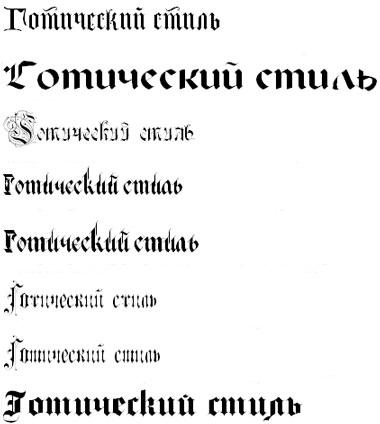 Готический текст