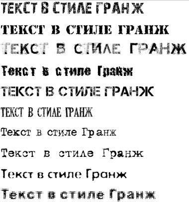 Текст в стиле гранж