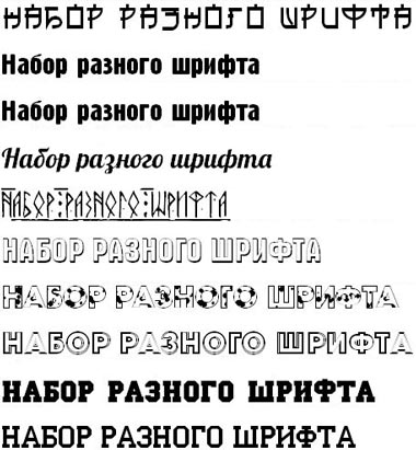 Разный шрифт