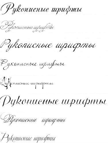 Бесплатные кириллические шрифты для