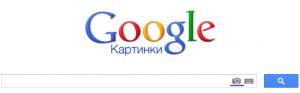 Проверка картинок на уникальность через Google