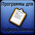 Иконка буфера обмена
