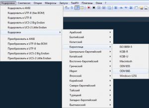 кодировка OEM 866 в Notepad++