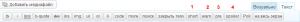 Кнопки в html редакторе wordpress