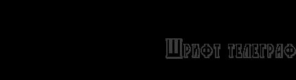 Объемный шрифт