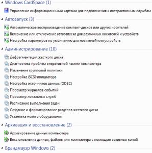 Панель администрирования Windows 7