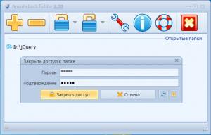Окно программы Anvide Lock Folder