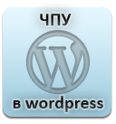 ЧПУ в WordPress