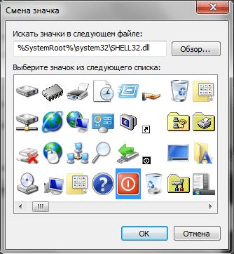 иконки windows