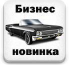 Бизнес на автолюбителях