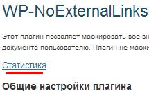 Скриншот настроек плагина wp noexternallinks