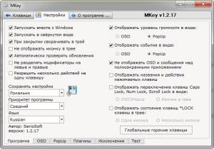 Интерфейс программы Mkey