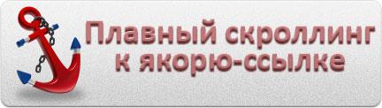 Якорь-ссылка