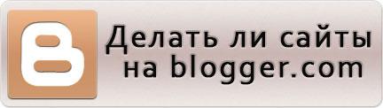 сайты на блоггере