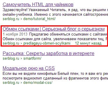 Быстрая индексация Яндексом