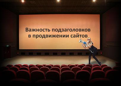 Экран кинотеатра. Девушка на сцене