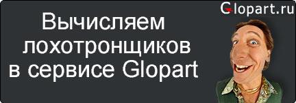 Лохотронщики в сервисе Glopart