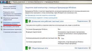 Отключение и включение брандмауэра windows