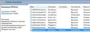 Отключение службы брандмауэра Windows