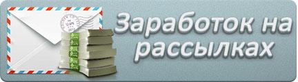 Заработок на рассылках и продвижение партнерских программ