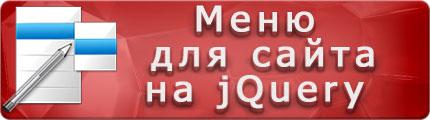 Меню jQuery