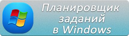 планировщик заданий в windows