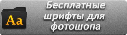 Бесплатные шрифты для фотошопа