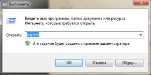 Вызов рeестра в Windows