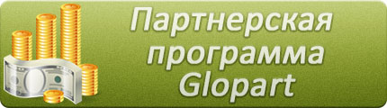 Партнерка Глопарт