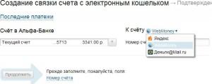 Указать номер кошелька webmoney