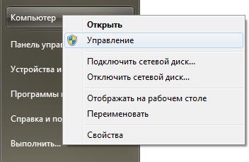 Управление Windows