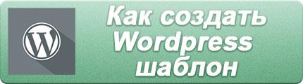 Создать шаблон для WordPress
