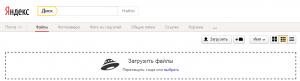Яндекс диск загрузка файлов