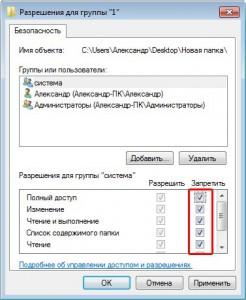 Запрет доступа к файлам для других пользователей