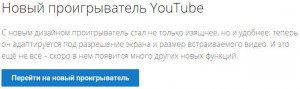 новый дизайн плеера youtube