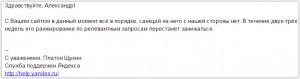 Снятие санкций Яндекса