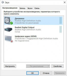 Динамики Windows 10