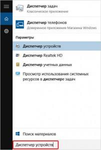 Строка поиска Windows 10