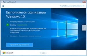 Выполняется скачивание Windows 10