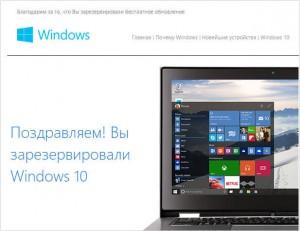 Поздравляем, вы зарезервировали обновление Windows 10