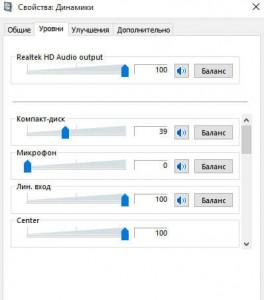 Уровни звука в Windows 10